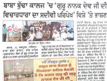 Seminar on Guru Nanak Dev Ji
