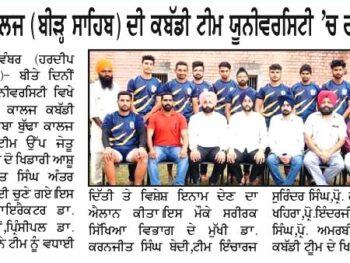 College Kabaddi Team