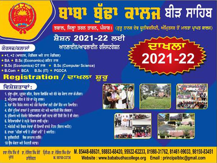 College Brochure 2021-22